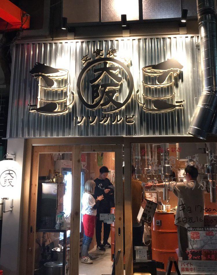 立食焼肉 大阪ソソカルビ
